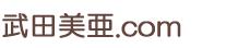 武田美亜.com